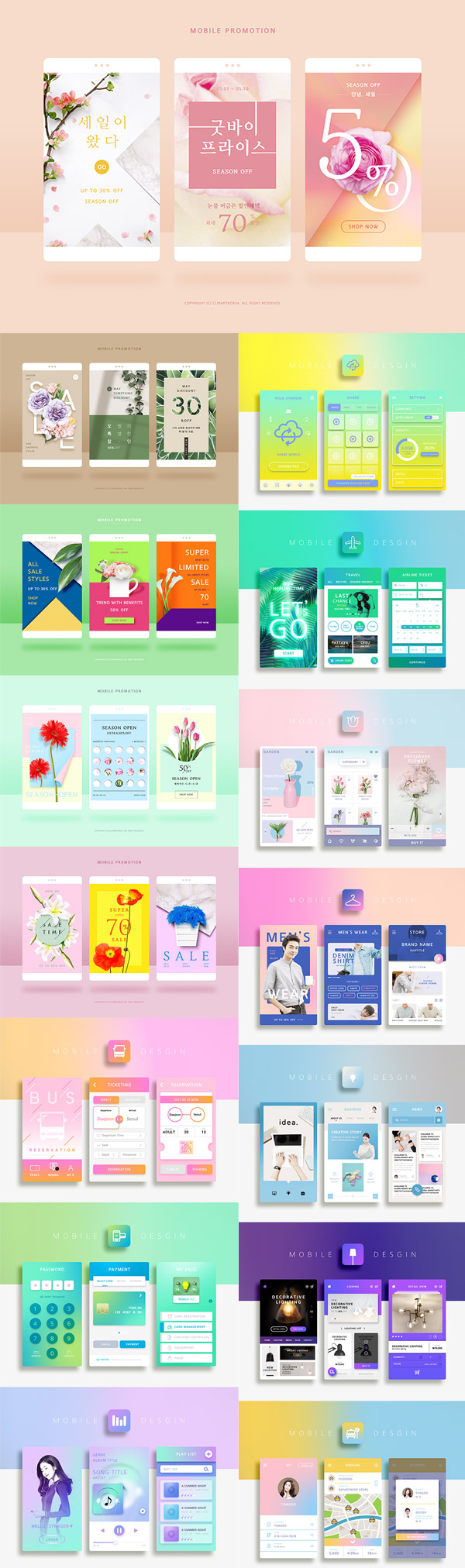 购物手机网页模板