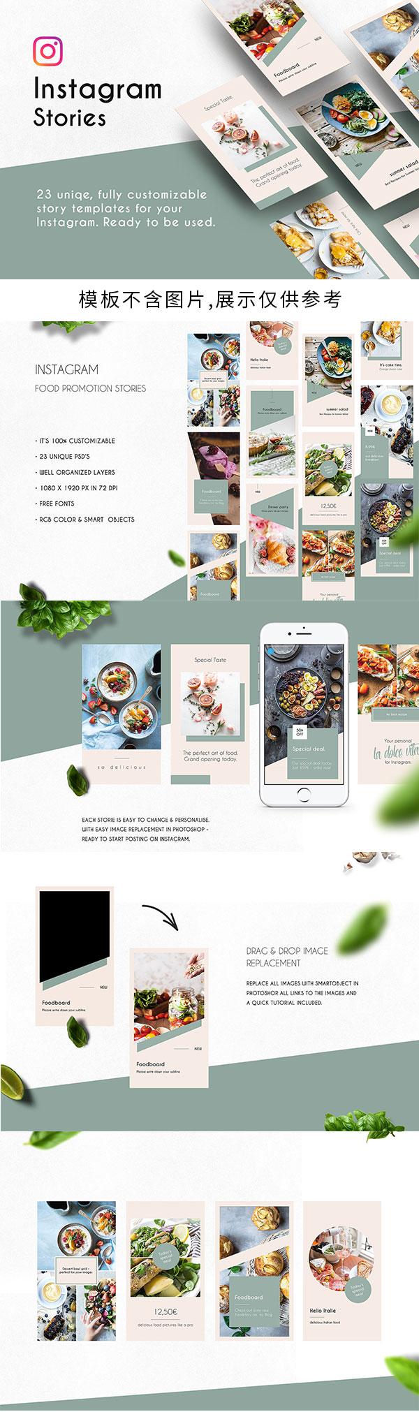 美食APP广告模板