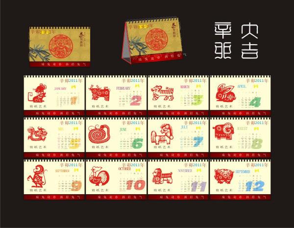生肖2011台历图片