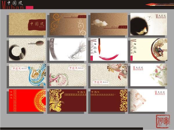 中国风名片素材