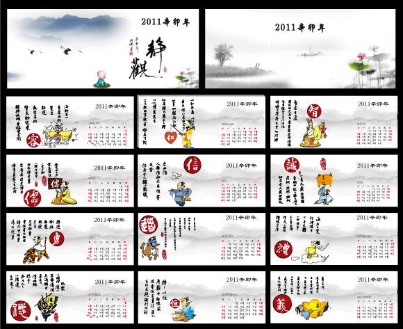 2011年台历日历
