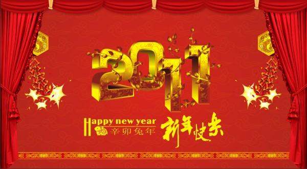 2011新年黄金字