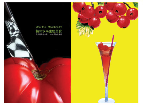 水果美食主题设计