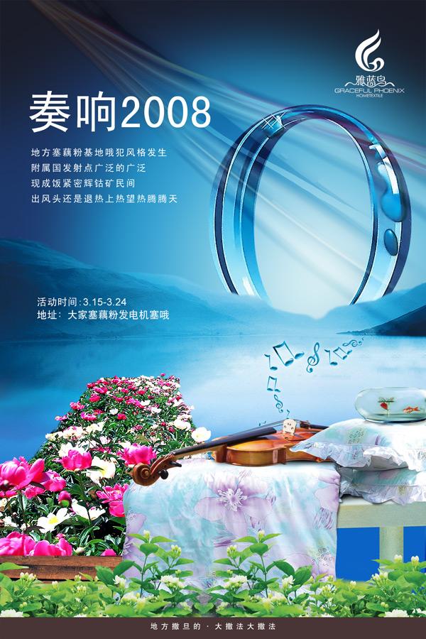奏响2008