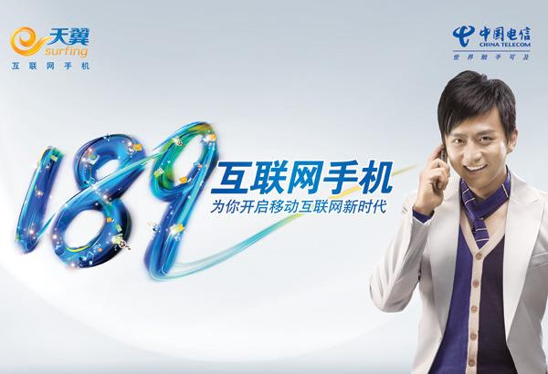 电信189广告