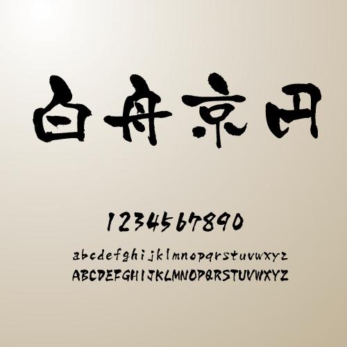方正喵呜体 分类:字体内容介绍:方正喵呜体,ttf,字体,中文,素材,可爱