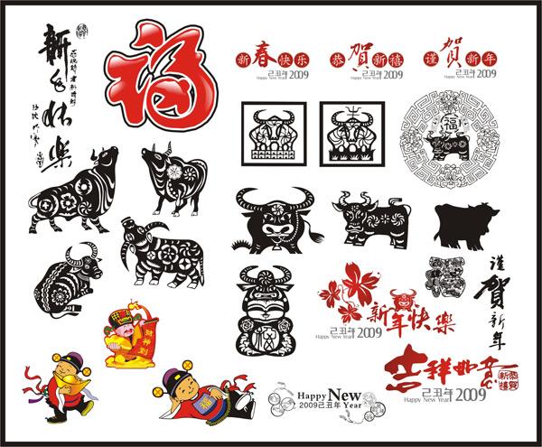 09春节cdr元素包