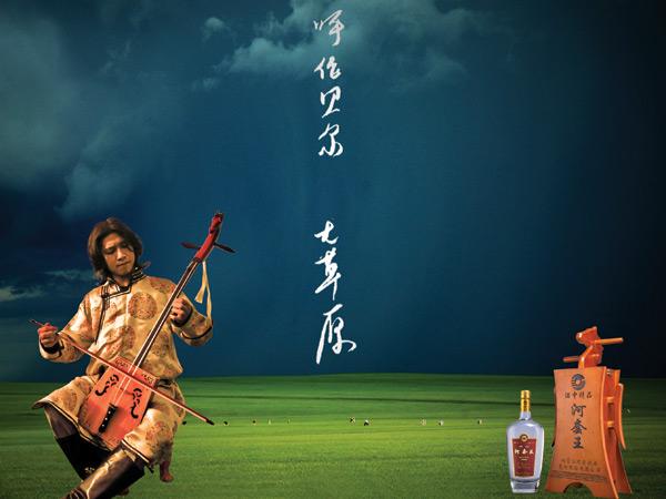 河套王酒广告3