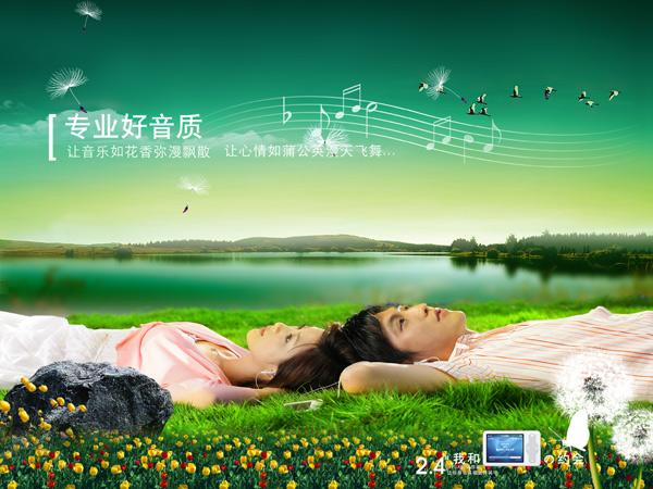 MP3广告