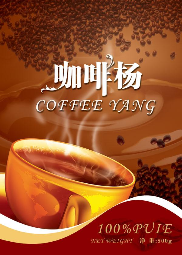 咖啡包装PSD