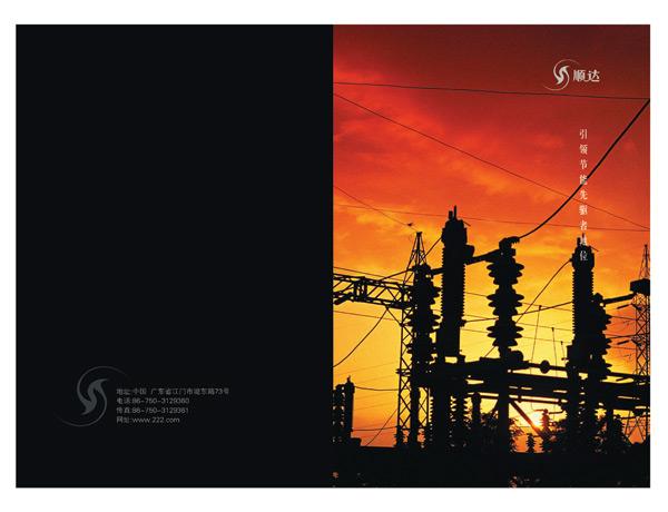 电工机械画册