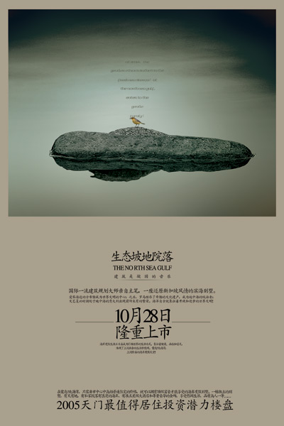 地产广告_平面广告 - 素材中国