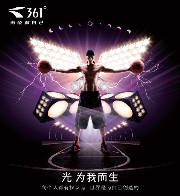 361篮球鞋广告_平面广告