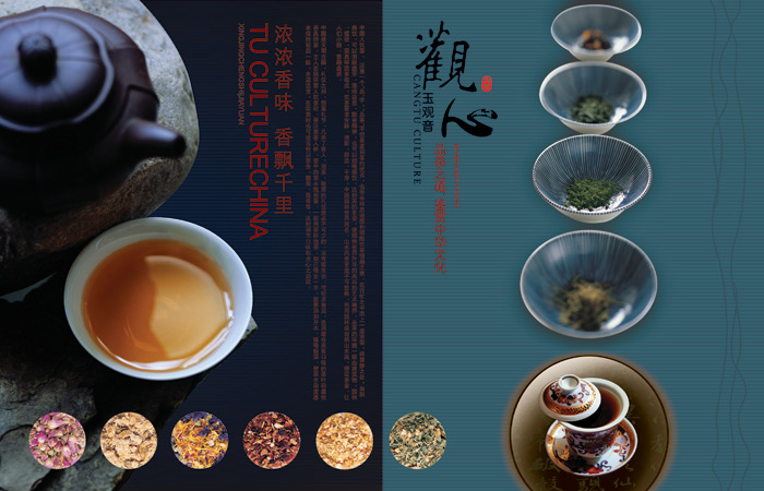 茶文化画册2