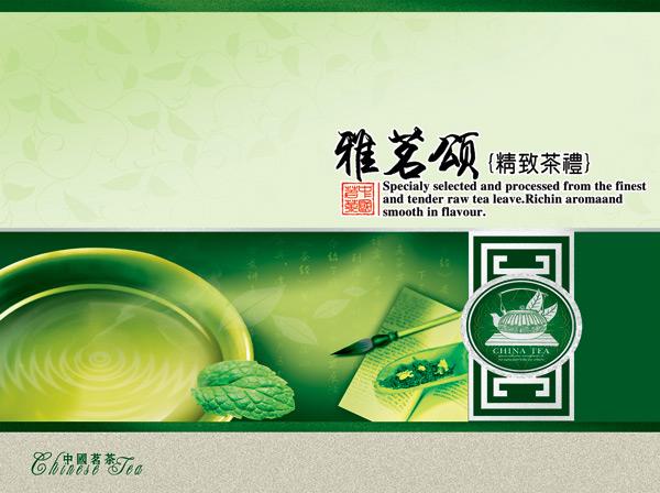 茶包装设计