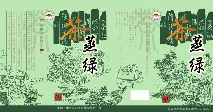 蒸绿茶包装