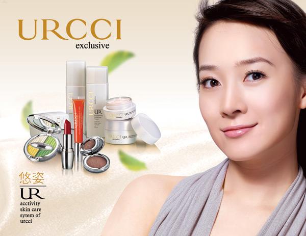攸姿化妆品_平面广告 图片