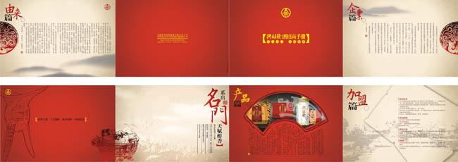 五粮液画册设计