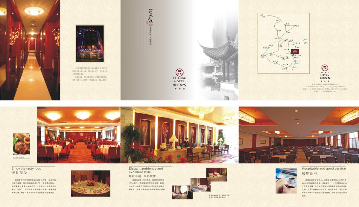 台州宾馆折页