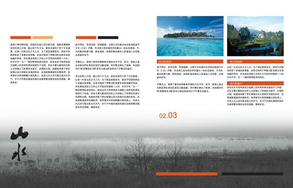 旅游画册设计2