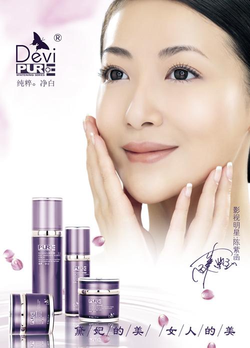 黛妃化妆品广告_平面广告图片