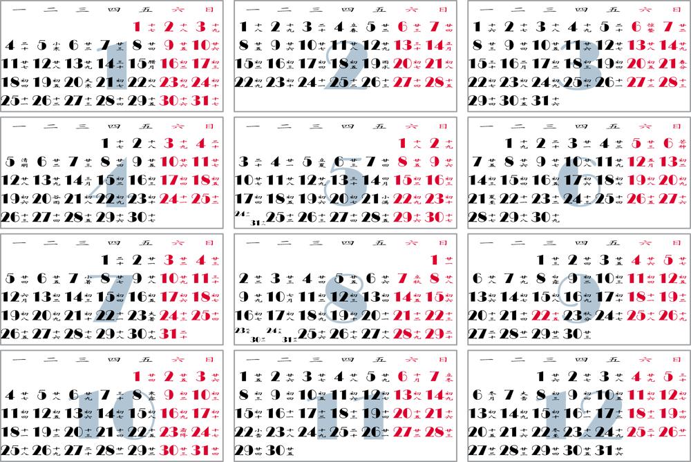 2004年日历表_2004年年历表全图 _网络排行榜