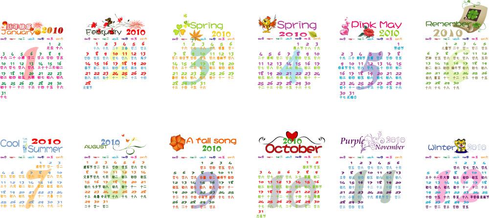 可爱2010日历_年历日历矢量