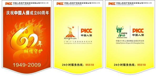 素材分类: 矢量国庆节所需点数: 0 点 关键词: 国庆60周年吊旗设计