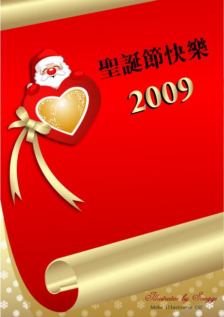 2009圣诞节矢量