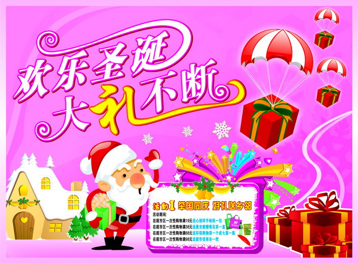 超市圣诞节海报
