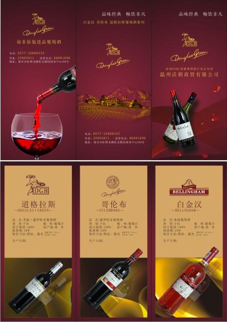 葡萄酒三折页2