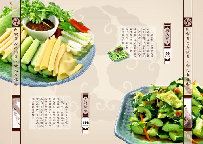 御食府菜谱1