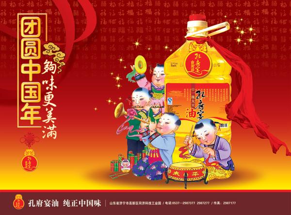 孔府宴油广告