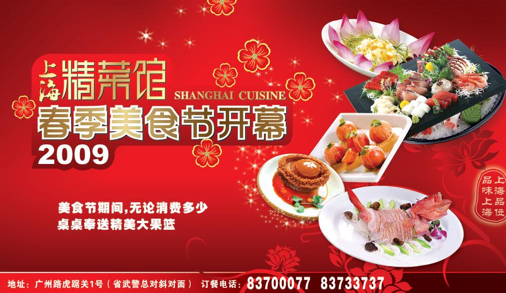 美食节开幕海报