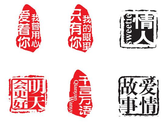 婚纱印章字体