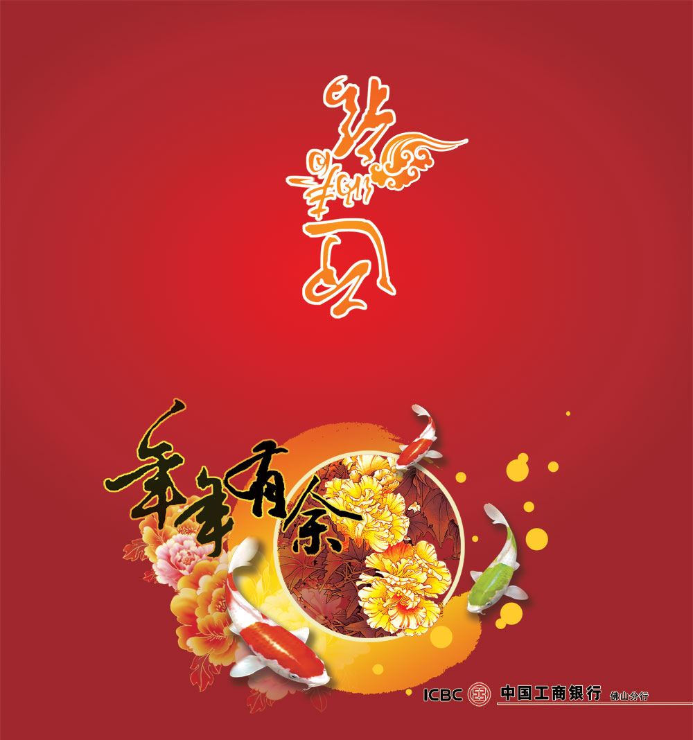 工商银行春节贺卡_素材中国sccnn.com