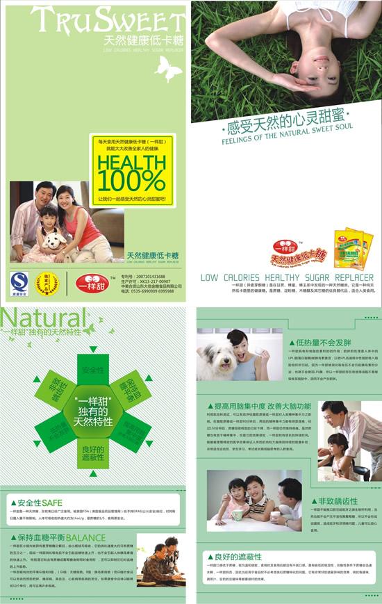 健康食品二折页