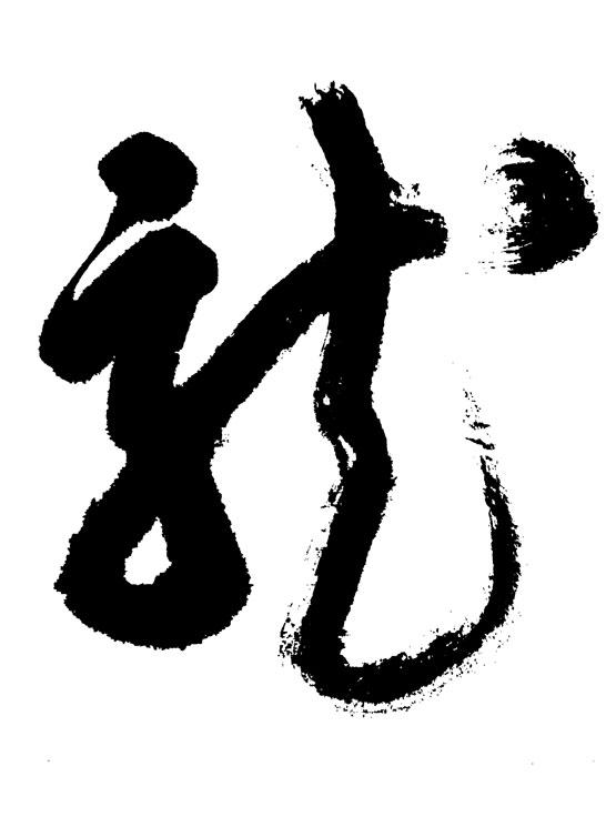 龙字书法矢量