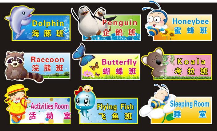 幼儿园班牌设计_素材中国sccnn.com