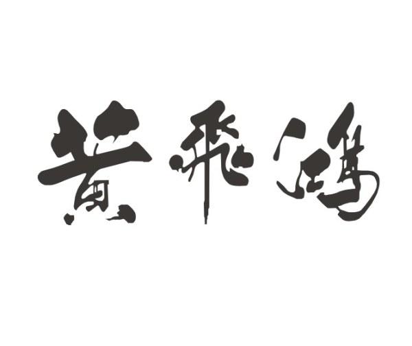 黄飞鸿商标字体