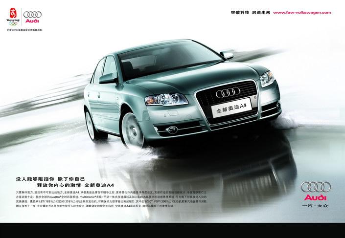 奥迪a4汽车海报 素材中国sccnn Com