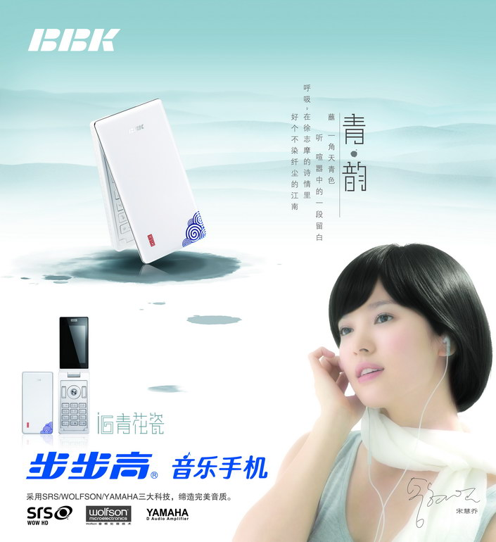 青花瓷音乐手机_平面广告 - 素材中国_素材cnn