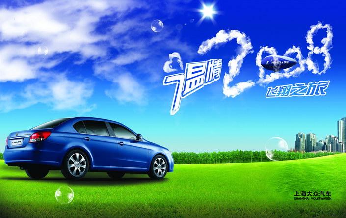 大众汽车活动海报