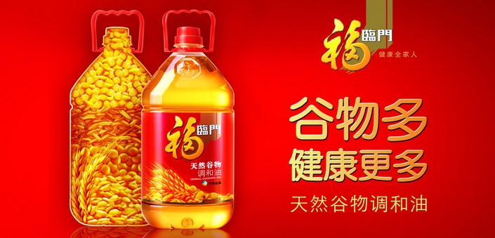 谷物调和油广告