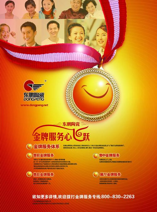 东鹏陶瓷广告