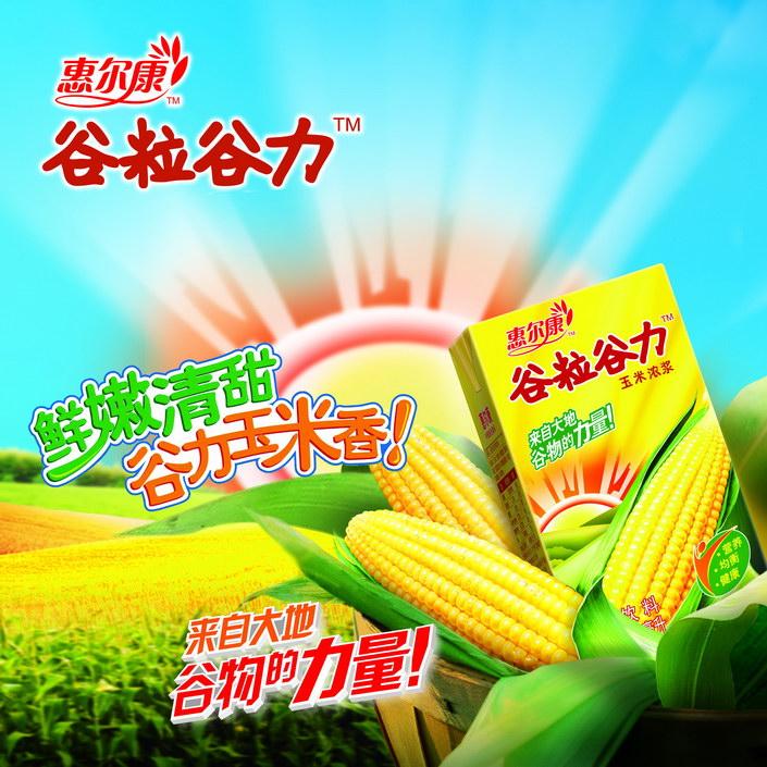 玉米饮料广告