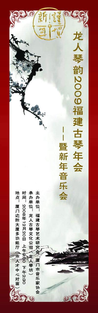 龙人琴坊书签2