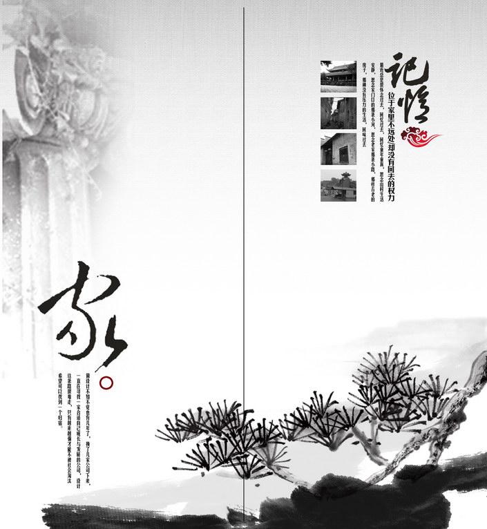 0 点 关键词: 家的记忆地产画册,地产画册,中国风,水墨,松树,psd格式