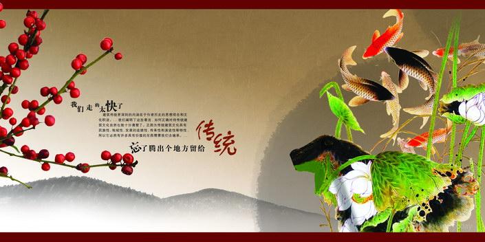 锦鲤莲蓬中国风