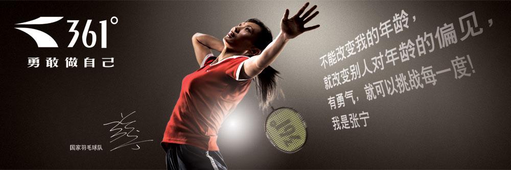 361度运动鞋广告_平面广告